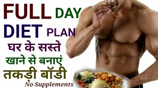 BODY बनाने के लिए सस्ता सा DIET PLAN| FULL DAY DIET PLAN FOR BODYBUILDING| Diet Plan For Muscle Gain