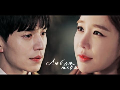 Коснуться твоего сердца - Люблю тебя (Yoon Seo & Jung Rok)