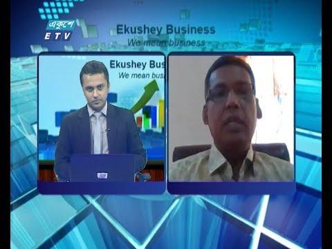 Ekushey Business || একুশে বিজনেস || আলোচক: মো. ছায়েদুর রহমান, প্রেসিডেন্ট, বাংলাদেশ মার্চেন্ট ব্যাংকার্স এসোসিয়েশন || Part 02 || 15 June 2020 || ETV Business