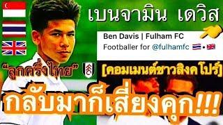 เขาเลือกถูกแล้ว!!! คอมเมนต์ชาวสิงคโปร์หลังแข้งลูกครึ่งไทยอังกฤษ ได้ลงเล่นชุดใหญ่ให้ฟูแล่มเป็นนัดแรก