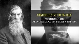 Физиология. Рефлексология В.М. Бехтерева. фото