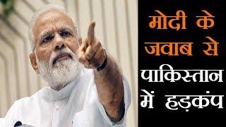 प्रधानमंत्री नरेंद्र मोदी के जवाब से पाकिस्तान में हड़कंप