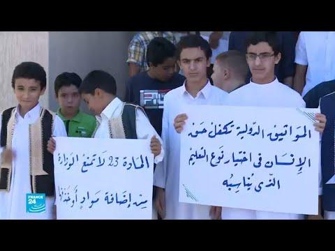 العرب اليوم - جدل في طرابلس الليبية بعد وقف قبول الطلبة في المدارس الدينية