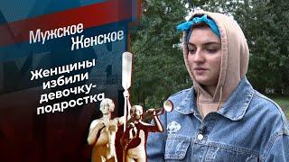 Город грехов. Мужское / Женское. Выпуск от 21.09.2021