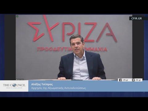 Συμμετοχή  του Αλέξη Τσίπρα σε εκδήλωση του Συμβουλίου Διεθνών Σχέσεων