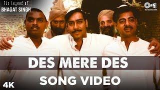 Des Mere Des Song Video - The Legend Of Bhagat Singh | A.R. Rahman, Sukhwinder Singh | Ajay Devgn