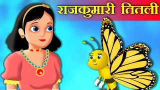 जादुई कुआँ और परी || Magical Well Hindi Story