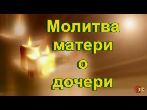 Молитва матери о дочери  Материнская молитва