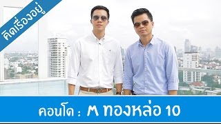 Video of M Thonglor 10