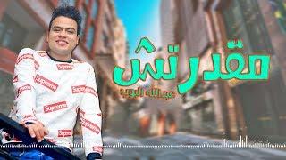 Abdullah Elpop & (Exclusive) عبدالله البوب - مقدرتش(حصريا) 2019 تحميل MP3