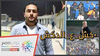 دوت مصر   الدكش يكشف رد فعل جنش بعد تعادل الزمالك مع المقاولون وكيف غادر الحكام الملعب