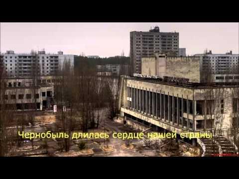 Песни Чернобыль Зона отчуждения - STALKER [ Текст ]
