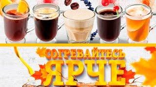 Как приготовить согревающий напиток? Топ 5 вкусных и лучших рецептов от кафе Гретель Волгоград. Влог