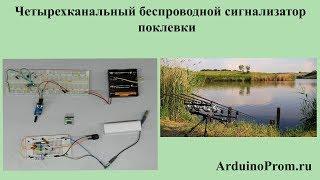 Сигнализаторы поклевки на ардуино