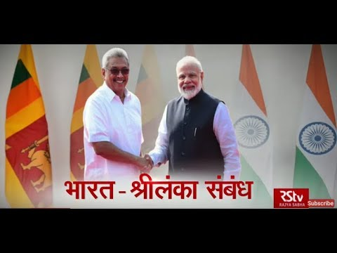 RSTV Vishesh - 29 November 2019: India - Sri lanka Relationship   भारत - श्रीलंका संबंध