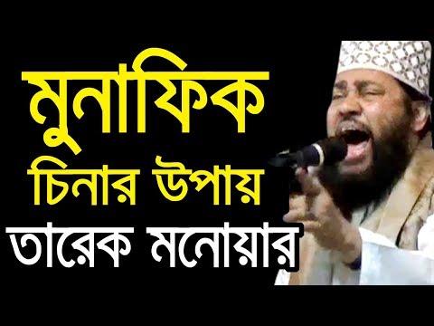 পেয়াজ বলতেই উত্তেজনা| আল্লামা তারেক মনোয়ার tarek monowar bangla new waz tafsir mahfil full HD 2019