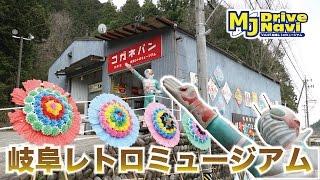 大人の心をくすぐるスポット!岐阜レトロミュージアムを取材してきた!【MJぎふ】
