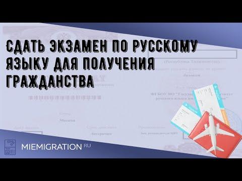 Сдать экзамен по русскому языку для получения гражданства