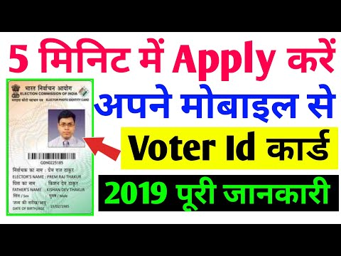 How to apply for Voter ID card online in hindi, mobile se voter ID card kese banaye