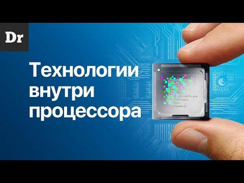 Почему процессор быстрый? | РАЗБОР