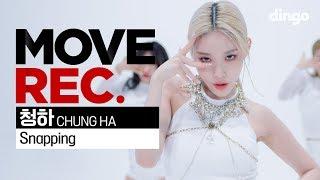 청하 (CHUNG HA) - Snapping | Performance video (5K) | MOVE REC