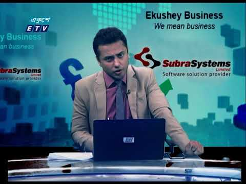 Ekushey Business || একুশে বিজনেস || 17 June 2021 || ETV Business