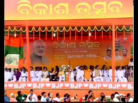PM Modi addresses Vikas Parv Rally in Balasore