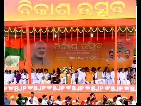 PM Modi addresses Vikas Parv Rally in Balasore