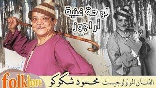 تحميل اغاني المنولوجيست محمود شكوكو || مقطع فكاهي قديم ( اراجوز ) MP3