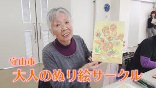 【ご近所サークル図鑑】大人のぬり絵サークル