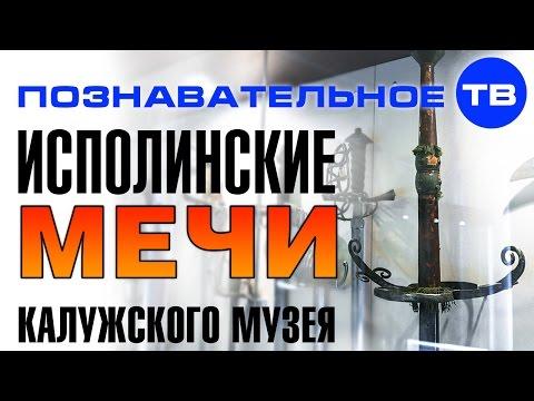 Исполинские мечи Калужского музея (Познавательное ТВ, Артём Войтенков)