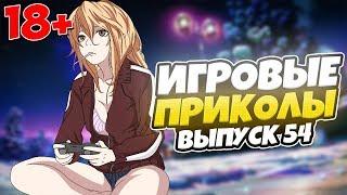 😂ИГРОВЫЕ ПРИКОЛЫ №54 [18+] THE BEST GAME COUB | Баги,фейлы