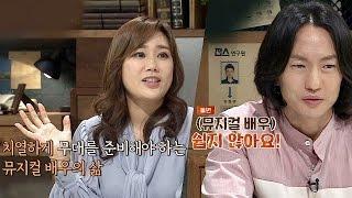 신영숙&마이클 리, 뮤지컬 배우를 꿈꾸는 이들에게 현실적 조언! 잡스 3회