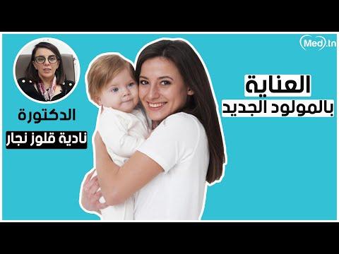 Dr Nadia Guellouz Najjar Pédiatre