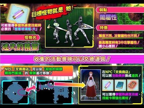 《刀劍神域 關鍵鬥士 攻略》討伐戰迷失的精靈 學習熟練度技能 可獲得技能卡帶強化材料!
