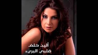 تحميل اغاني Aline Khalaf - Albi El-Bari' (Audio) / ألين خلف - قلبي البريء MP3