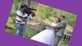 Свадьбы на Видео