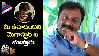 VV Vinayak About Chiranjeevi Performance In Khaidi No 150 Movie  VV Vinayak Interview  Ram Charan
