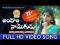 అందాల నా మొగుడు || Latest Folk Song 2019 || Laxmi || Poddupodupu Shankar || Bathukamma Music ||BMC|| video download