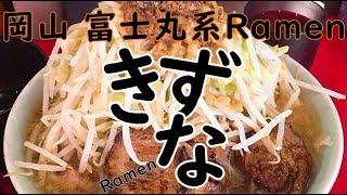 ラーメンきずな【 岡山 富士丸系 🍜 ラーメン飯テロ 🍜 一期一麺 第13杯 】 Super Delicious Ramen