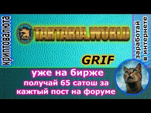 NEW tartaria.world - новый форум платит за сообщения ( МОНЕТА УЖЕ НА БИРЖЕ )