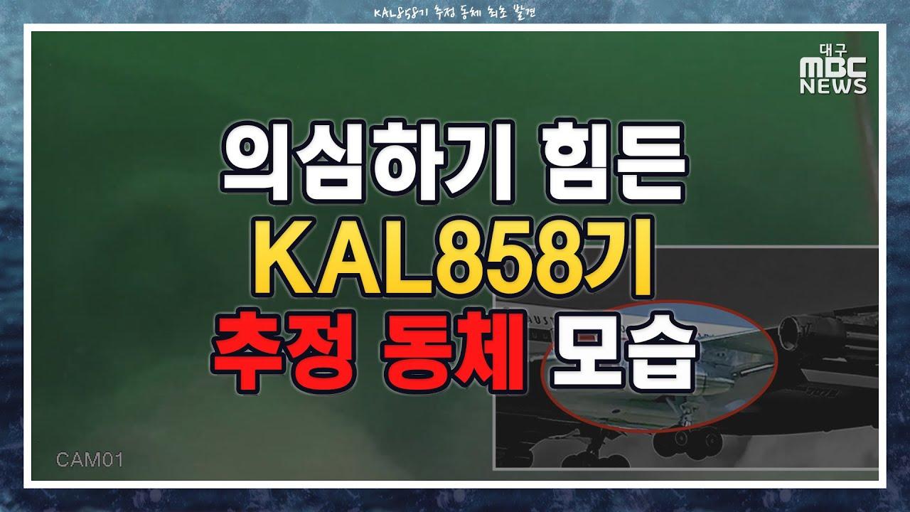 [KAL858기 추정 동체 최초 발견] 수중 카메라 촬영 영상 공개   국내 언론 최초   대구MBC 특별취재팀 단독 취재