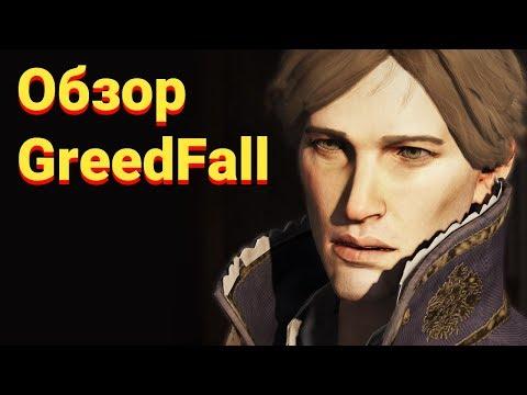 Обзор GreedFall. Игра, которая оставит вас равнодушным!