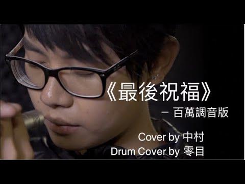 《最後祝福》百萬調音版(Cover by 中村) ︳膠街架 PlasticGuys