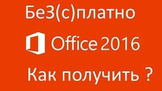 Внимание ! Как получить бесплатный Microsoft Office Online !?