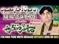 OLD SINDHI SONG RAB MAUT DEJAN MEHBBOB JE BY MASTER MANZOOR OLD SINDHI ALBUM 21 NAZ PRODUCTION