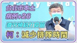 台北市本土病例+26 柯文哲最新防疫說明