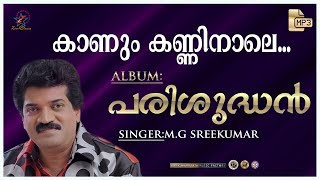 free download Kanum Kanninale | Album  PARISHUDHAN MP3 | Singer M G SREEKUMARMovies, Trailers in Hd, HQ, Mp4, Flv,3gp