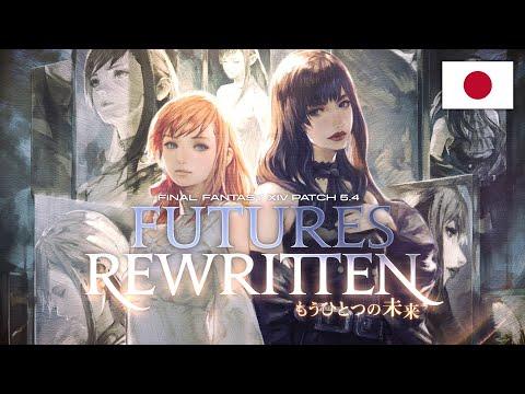 《最終幻想 14 漆黑的反叛者》國際版5.4版本「另一個未來」宣傳PV公開