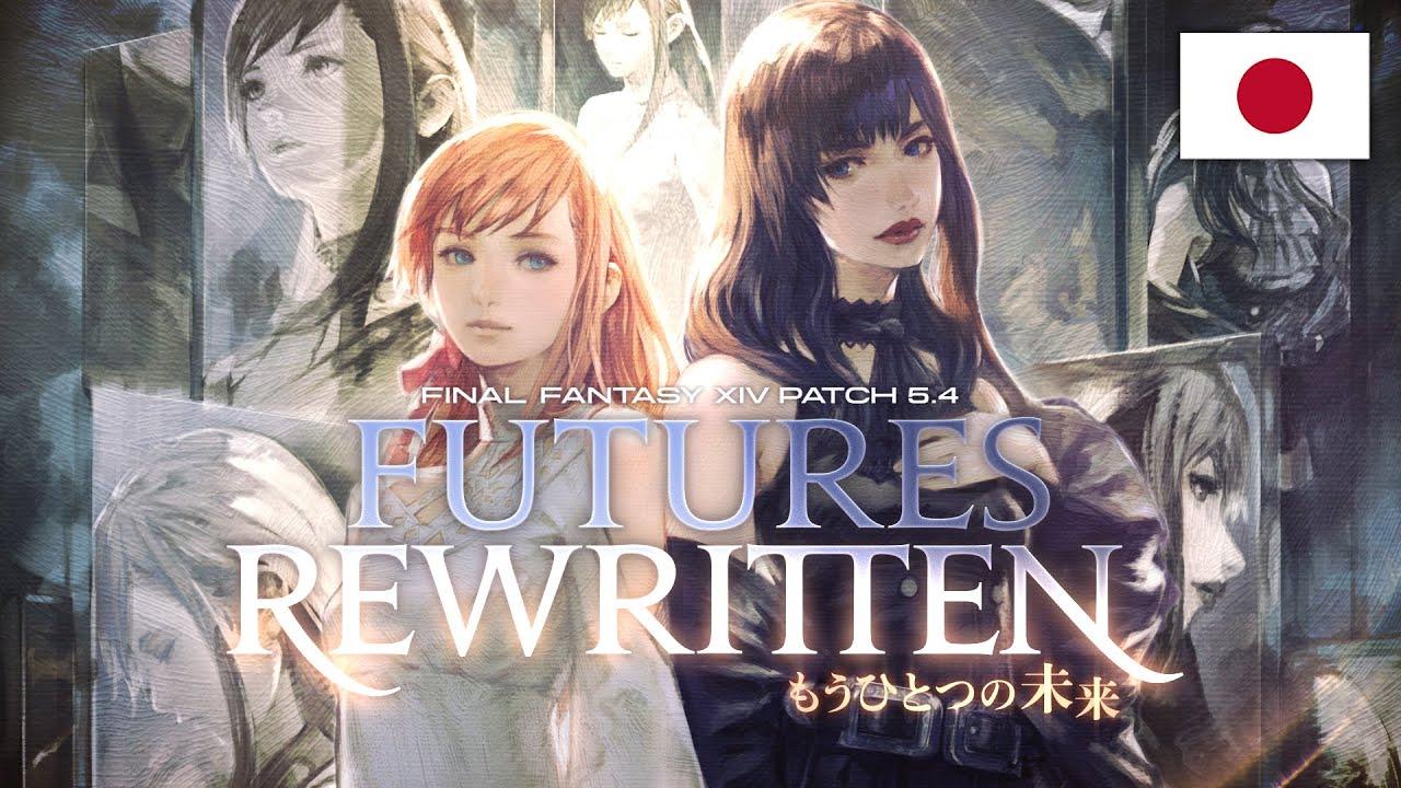 《最終幻想 14 漆黑的反叛者》國際版5.4版本「另一個未來」宣傳PV公開,展示了綠寶石兵器討伐殲滅戰、伊甸再生篇、新劇情等內容,尼祿、莉瑟再次登場。該版本將於12月8日在PS4與PC更新。 Maxresdefault